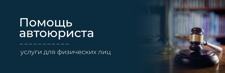 Адвокат ДТП Курск