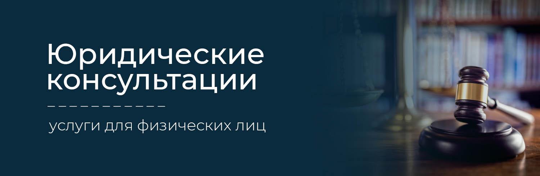 Консультация юриста Курск