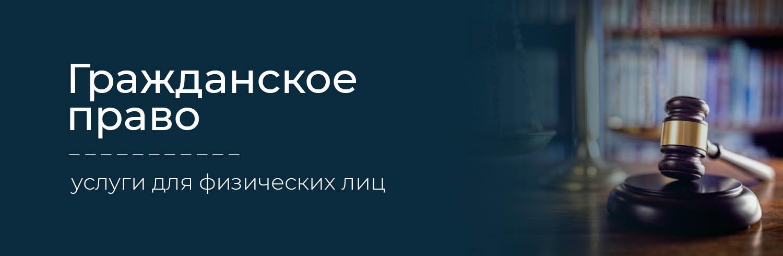 Адвокат по гражданскому праву Курск